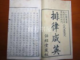 海内孤本乾隆诒经堂白纸刻本排律咸英存卷一卷二,一册。