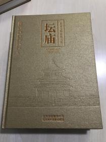 坛庙:北京文物建筑大系【品相好 大16开精装,包中通快递】按书名字发货
