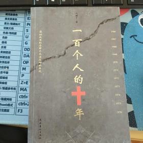 一百个人的十年  冯骥才  文化艺术出版社
