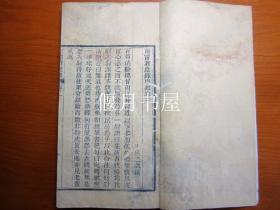 雨窗消意录存卷三卷四 一册 有二篇题跋
