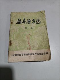 《盐阜验方选》 [第一集]  有主席语录,林题!