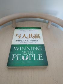 与人共赢:做到与人共赢,你就能赢!