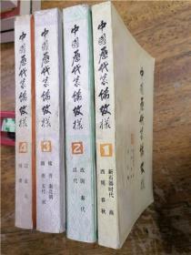 中国历代装饰纹样 · 1-4册