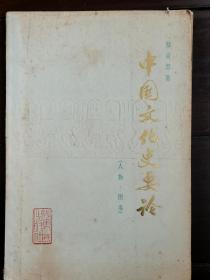 中国文化史要论 【人物 图书】(馆藏本)