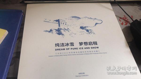 纯洁冰雪 梦想启程 《北京2022年冬奥会会徽和冬残奥会会徽》邮票珍藏册两枚邮票两枚信封