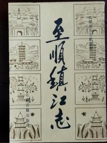 至顺镇江志 【96年1版1印,仅印1000册 】