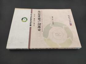 再制造与循环经济 签赠本