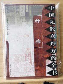 中国丸散膏丹方药全书:肿瘤