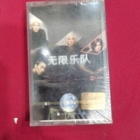 无限乐队CD磁带未拆封l