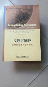 反思共同体——多学科视觉与全球语境:书架5