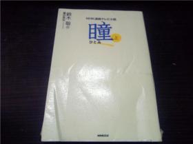 NHK連続テレビ小说   瞳 上 铃木聪著  日本放送出版协会 2008年 32开平装 原版外文 图片实拍
