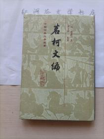 中国古典文学丛书--茗柯文编(精装本)