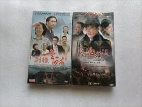 大圣文化出品电视连续剧:别样幸福 + 沧海横流  两套合售  DVD光盘   全新未开封