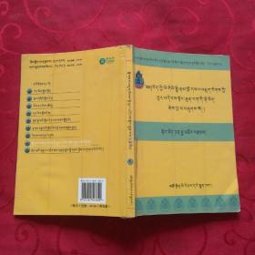 藏文语法<藏文>