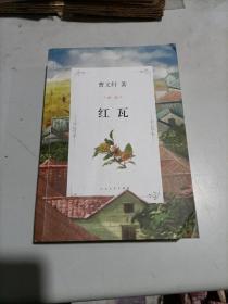 红瓦 (作者曹文轩亲笔签赠本!)