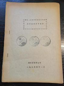 集邮业务学习资料 油印本 含附册