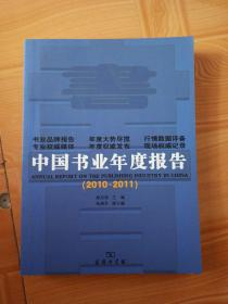 中国书业年度报告(2010-2011)
