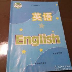 初中课本 英语 七年级下册