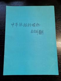 集邮资料 中华体坛的崛起 油印签赠本 印50册