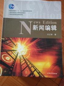 """新闻编辑/普通高等教育""""十一五""""国家级规划教材·上海市高校精品课程教材"""