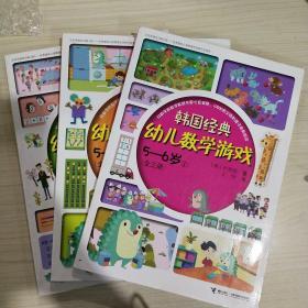 韩国经典幼儿数学游戏(5-6岁 全三册)
