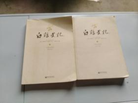 白话史记(上 下册):白话全译本