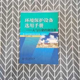环境保护设备选用手册.大气污染控制设备