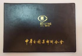 《中国人民革命战争时期邮票展览》纪念册 (中华全国集邮联合会)