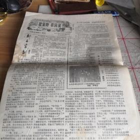 保定市戏剧小报《保定戏剧》增刊 1984年5月 八开四版
