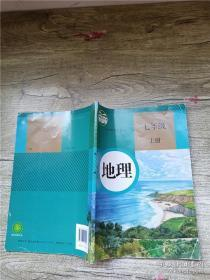 初中课本教材 地理七年级 上册 人教版