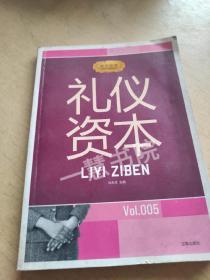 礼仪资本 刘永生