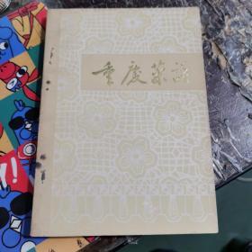 【正版稀缺】重庆菜谱 1974重庆市饮食服务公司(品相好)