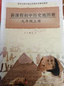 新课程初中历史地图册  九年级上册  北师大版