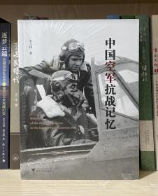 中国空军抗战记忆(全新塑封)