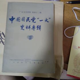 """广东文史资料第42辑中国国民党""""一大""""史料专辑"""