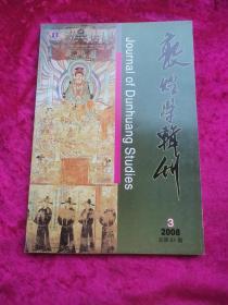 敦煌学辑刊(2008年 第3期)总第61期