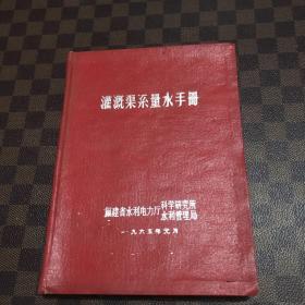灌溉渠系量水手册