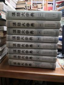 汉语大字典  (全 8 册)