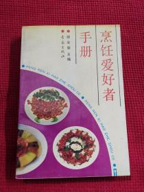 烹饪爱好者手册