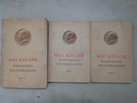 毛泽东选集 第二卷、第三卷、第四卷(俄文版)【3本合售