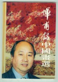 画家签赠《恽甫铭中国画选》(册页12张)
