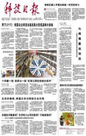 科技日报 2021年4月19日【原版生日报】