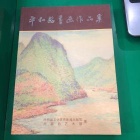 平和县书画作品集
