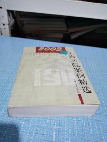 2003年上海法院案例精选