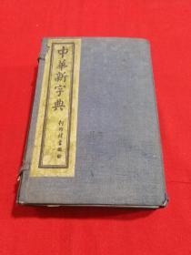 民国版:中华新字典!6本全,带函套!