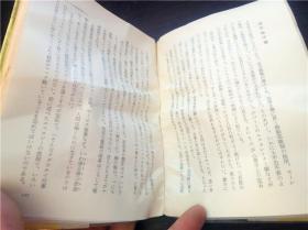 ヶインズ先生の妙案 町田一郎 日本经济新闻社 1971年 32开平装 原版外文 图片实拍