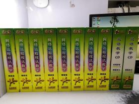 你和我阶梯快乐儿童英语(1-8盒)书本全80册,CD+DVD共计135张