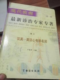 现代疾病最新诊治专家专著第一辑 汉英—英汉心电学名词
