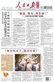 人民日报海外版(普通版)2021年4月29日【原版生日报】霁清轩里的文津奖