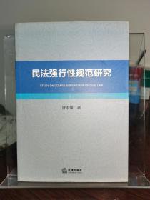 民法强行性规范研究